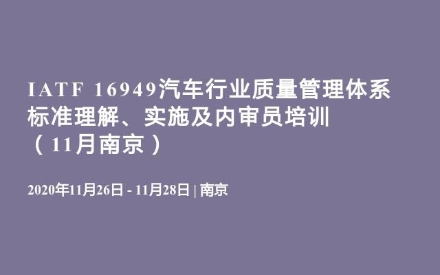 IATF16949汽车行业质量管理体系 标准理解、实施及内审员培训(11月南京)
