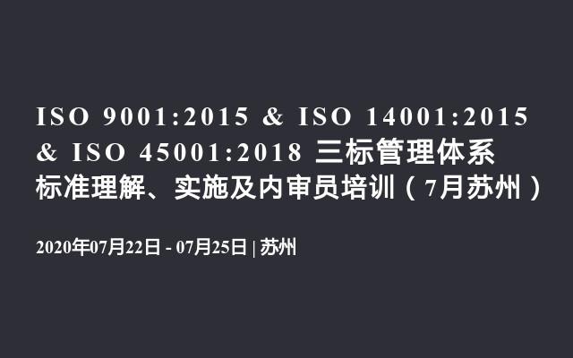 ISO 9001:2015 & ISO 14001:2015 & ISO 45001:2018 三标管理体系标准理解、实施及内审员培训(7月苏州)