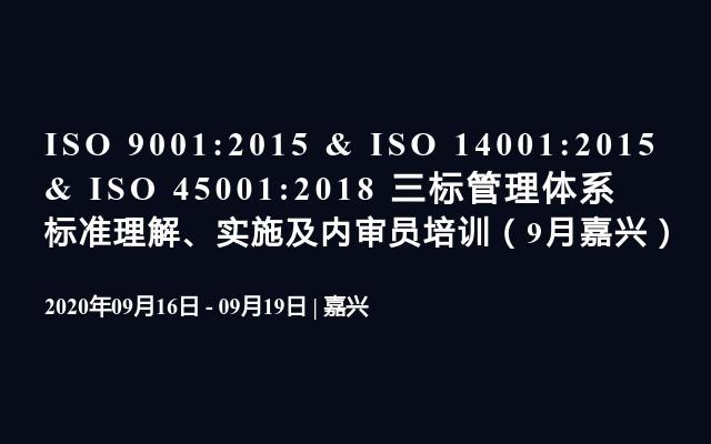 ISO 9001:2015 & ISO 14001:2015 & ISO 45001:2018 三標管理體系標準理解、實施及內審員培訓(9月嘉興)