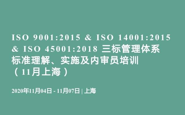 ISO 9001:2015 & ISO 14001:2015 & ISO 45001:2018 三标管理体系标准理解、实施及内审员培训(11月上海)