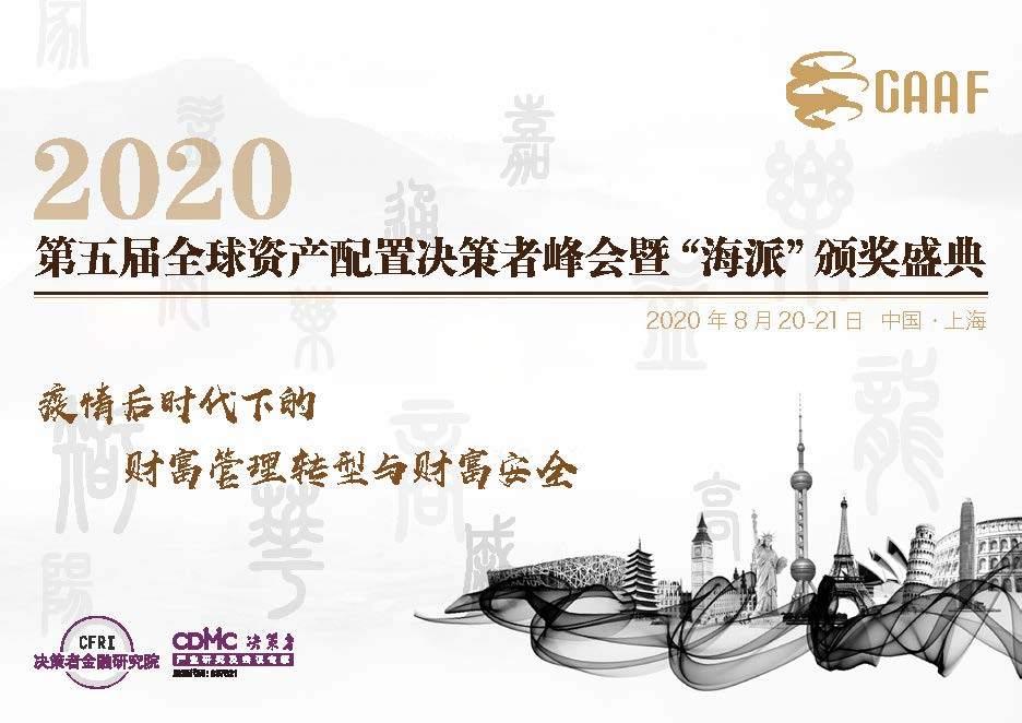 """GAAF第五屆全球資產配置決策者峰會暨""""海派""""頒獎盛典2020(上海)"""