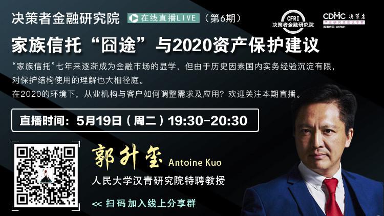 """人民大学汉青研究院特聘教授郭升玺:家族信托""""囧途""""与2020资产保护建议"""