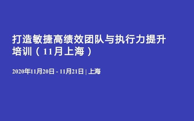 打造敏捷高绩效团队与执行力提升培训(11月上海)