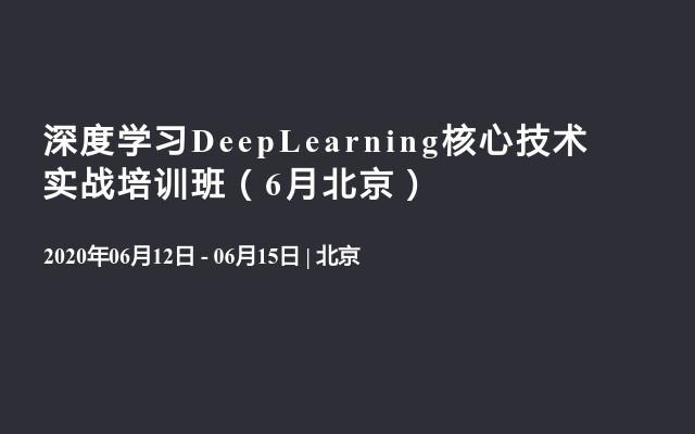 2020深度学习DeepLearning核心技术实战培训班(6月北京)