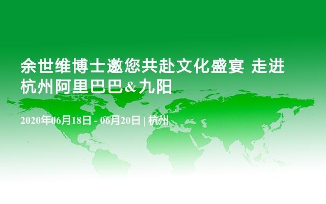 余世维博士邀您共赴文化盛宴  走进杭州阿里巴巴&九阳