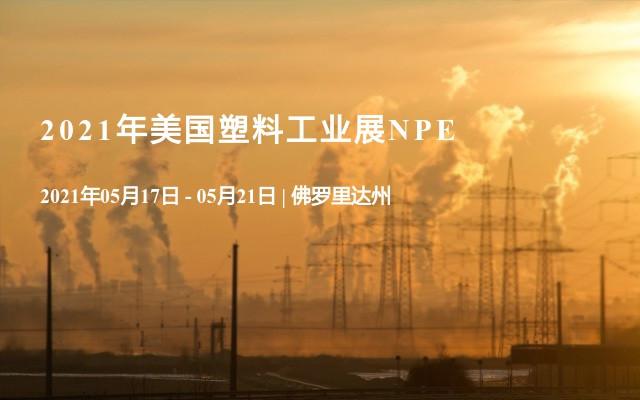 2021年美国塑料工业展NPE