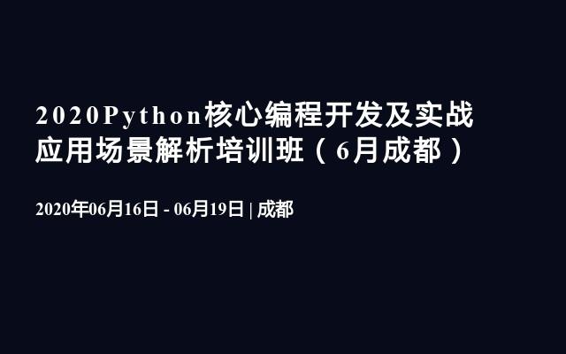 2020Python核心编程开发及实战应用场景解析培训班(6月成都)