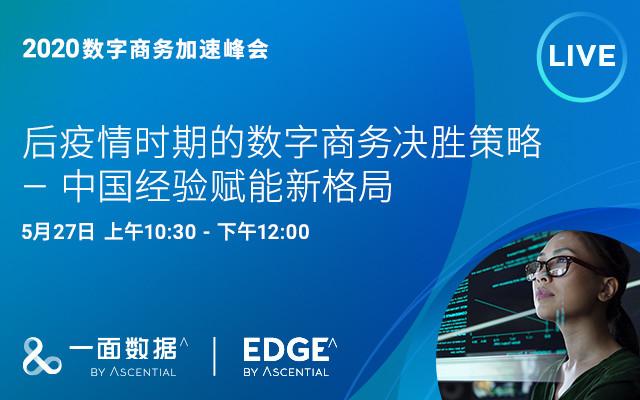 2020数字商务加速峰会( 后疫情时期的数字商务决胜策略-中国经验赋能新格局 )
