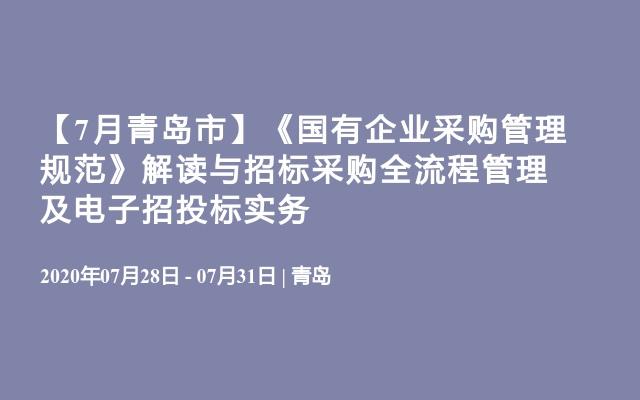 7月招标采购会议报名方式已公布