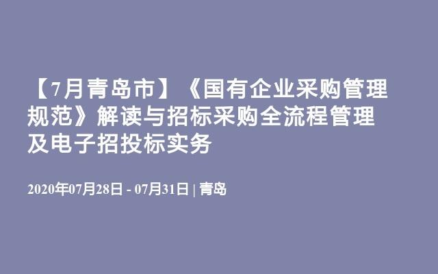 【7月青岛市】《国有企业采购管理规范》解读与招标采购全流程管理及电子招投标实务