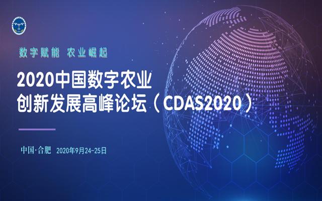 2020中国数字农业创新发展高峰论坛(合肥)