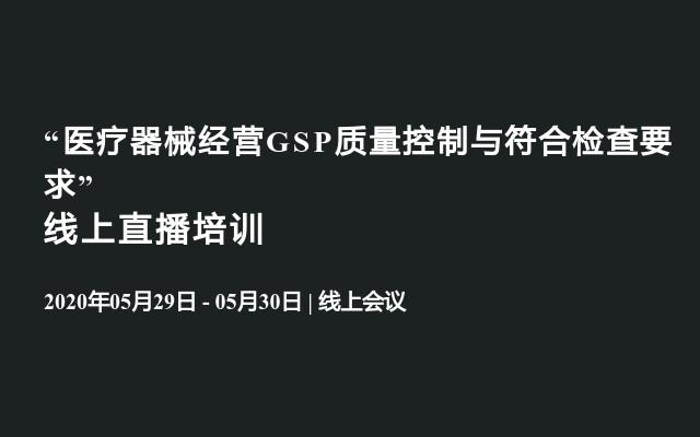 """""""医疗器械经营GSP质量控制与符合检查要求""""线上直播培训"""