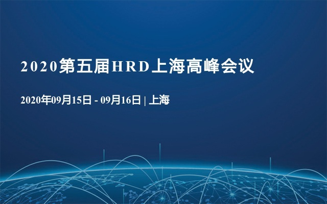 2020第五届HRD上海高峰会议