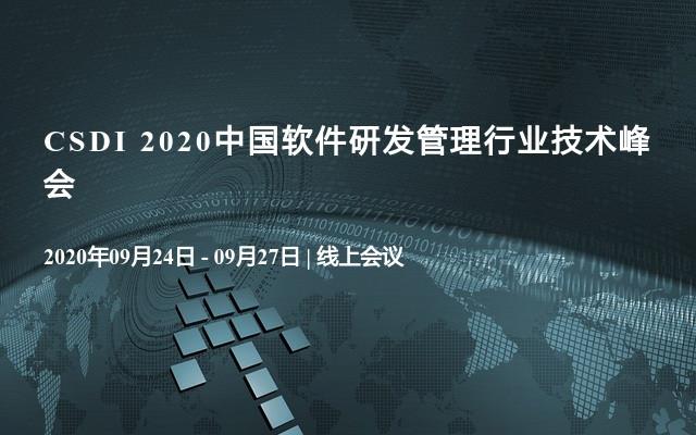 CSDI 2020中国软件研发管理行业技术峰会