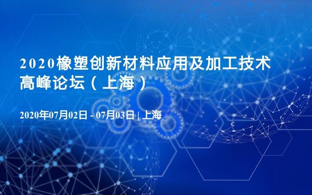 2020橡塑創新材料應用及加工技術高峰論壇(上海)