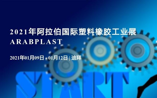 2021年阿拉伯国际塑料橡胶工业展ARABPLAST