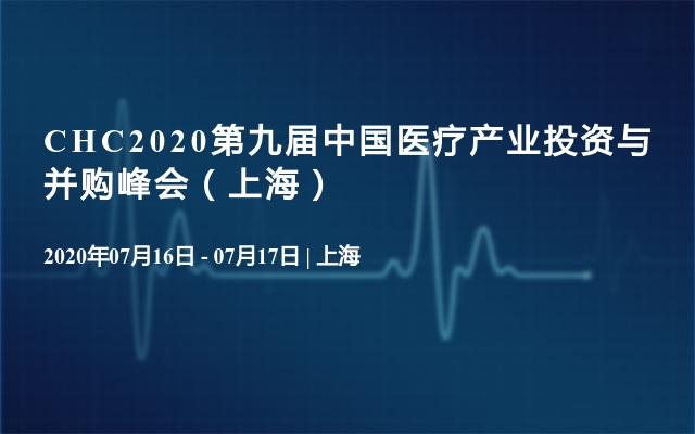 CHC2020第九届中国医疗产业投资与并购峰会(上海)