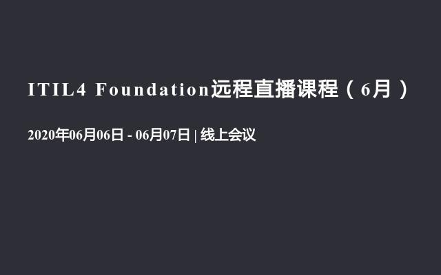 ITIL4 Foundation远程直播课程(6月)