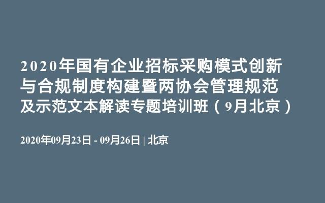 2020年国有企业招标采购模式创新与合规制度构建暨两协会管理规范及示范文本解读专题培训班(9月北京)
