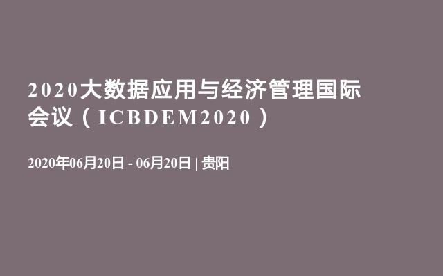 2020大数据应用与经济管理国际会议(ICBDEM2020)