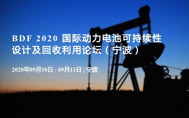 BDF 2020 国际动力电池可持续性设计及回收利用论坛(宁波)