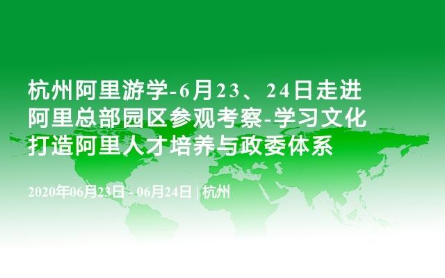 杭州阿里游学-6月23、24日走进阿里总部园区参观考察-学习文化打造阿里人才培养与政委体系