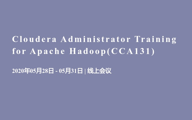 Cloudera Administrator Training for Apache Hadoop(CCA131) 5月远程