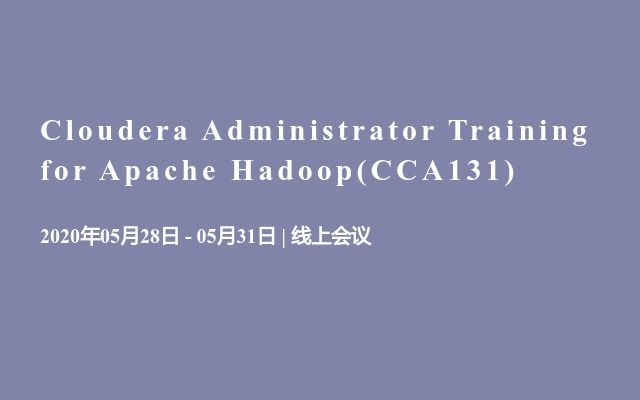 Apache Hadoop管理员培训5月远程