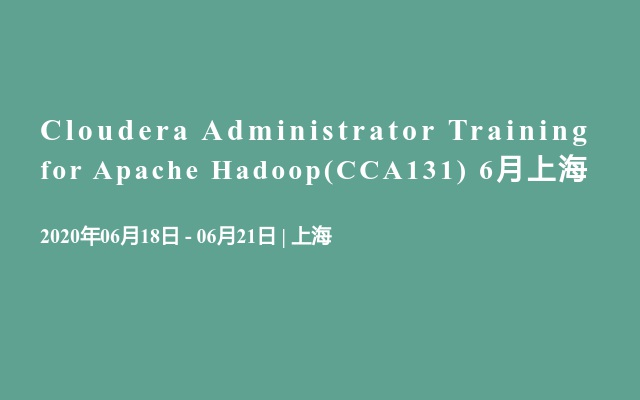 Cloudera Administrator Training for Apache Hadoop(CCA131) 6月上海
