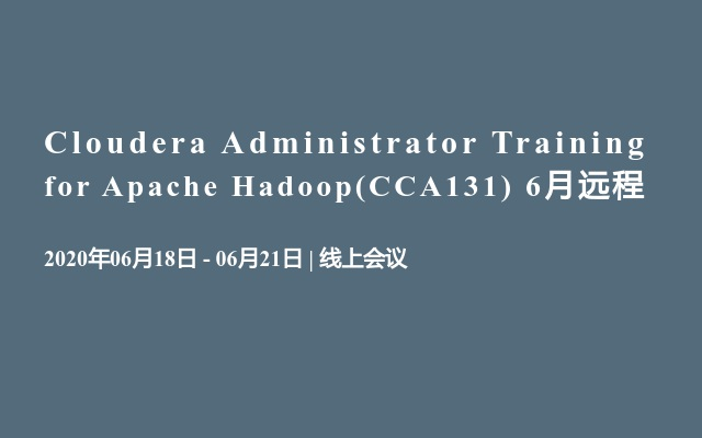 Cloudera Administrator Training for Apache Hadoop(CCA131) 6月远程