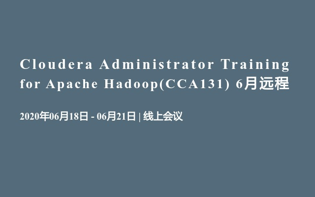 Apache Hadoop管理员培训6月远程