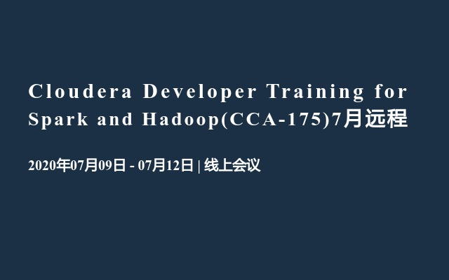 Cloudera Developer Training for Spark and Hadoop(CCA-175)7月远程