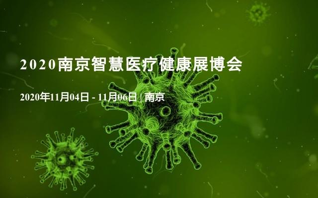 2020南京智慧医疗健康展博会