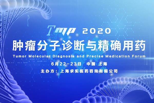 TMP2020肿瘤分子诊断与精确用药论坛(上海)