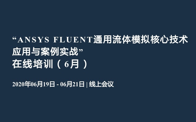 """ANSYS FLUENT通用流体模拟核心技术应用与案例实战""在线培训(6月)"