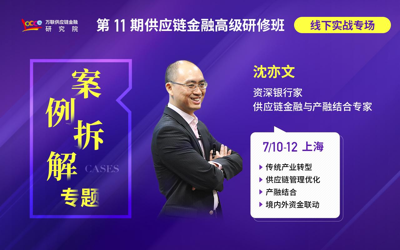【7月线下培训】供应链金融/产融结合案例拆解专题