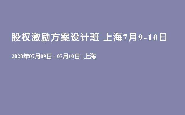 股權激勵方案設計班 上海7月9-10日