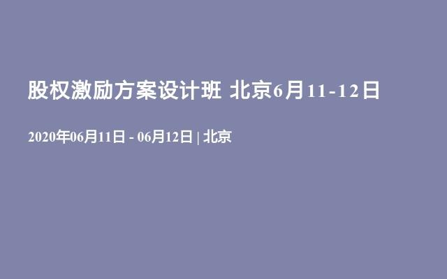 股權激勵方案設計班 北京6月11-12日