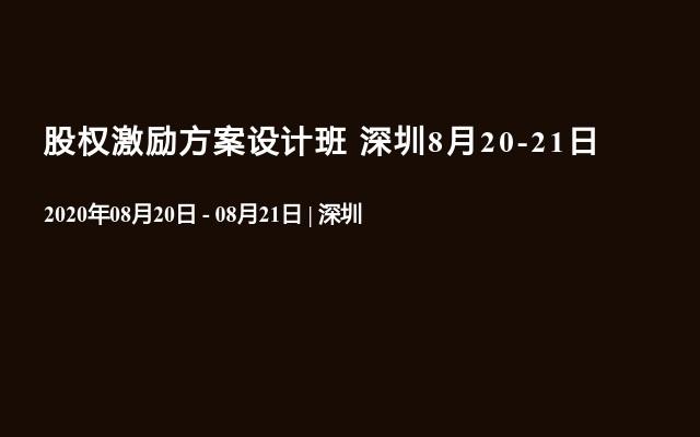 股权激励方案设计班 深圳8月20-21日