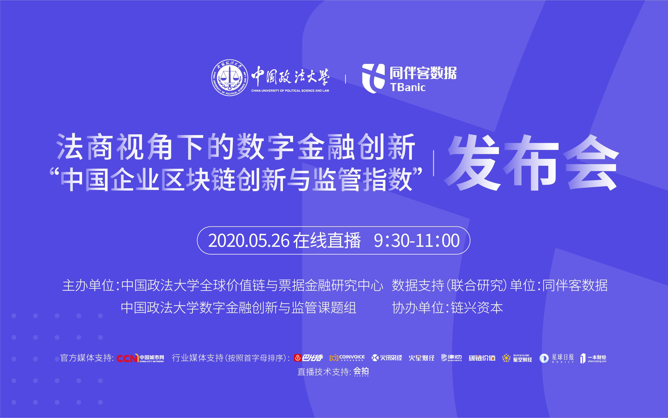 """""""中國企業區塊鏈創新與監管指數""""發布會"""