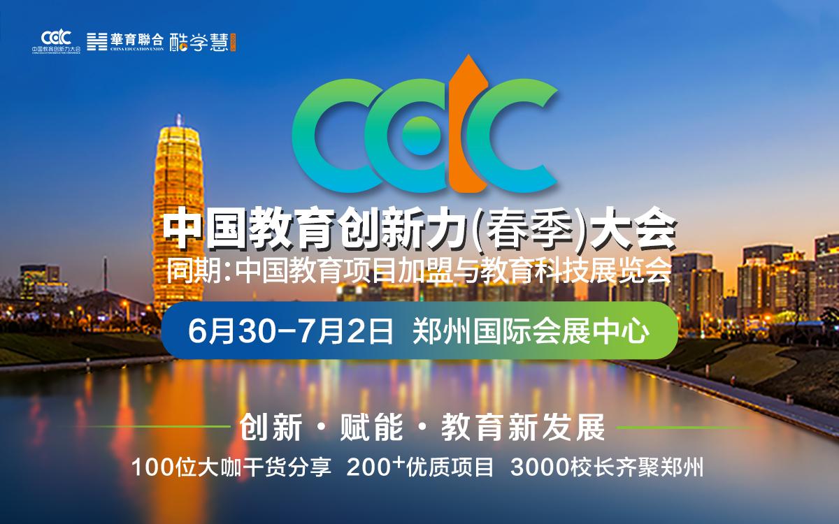 2020中國(鄭州)教育加盟展暨中國教育創新力大會