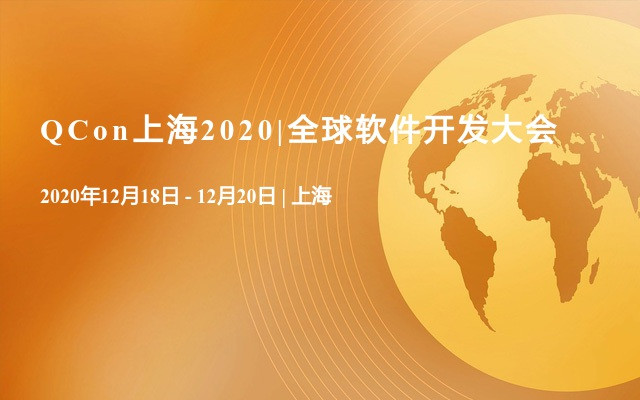 QCon上海2020|全球軟件開發大會