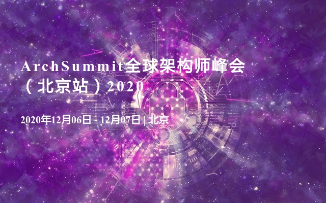 ArchSummit全球架构师峰会(北京站)2020