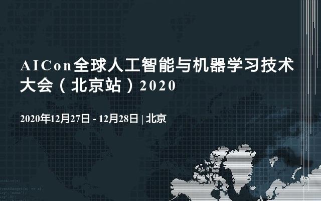 AICon全球人工智能与机器学习技术大会(北京站)2020