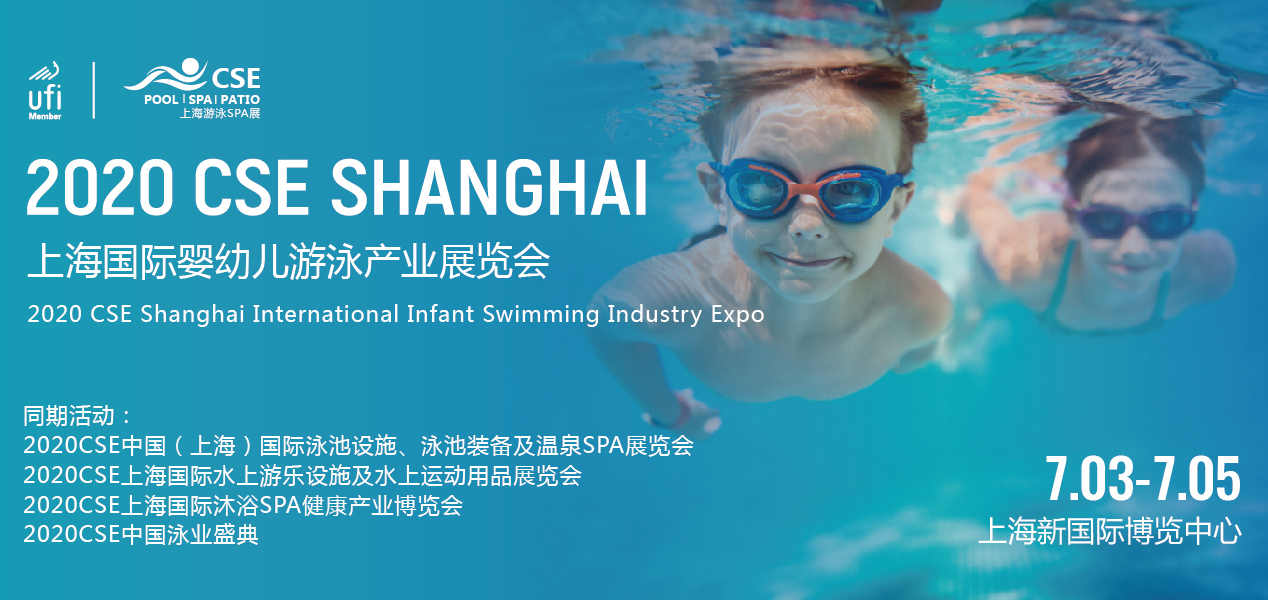 2020CSE我国世界婴幼儿游水高峰论坛暨上海世界婴幼儿工业博览会