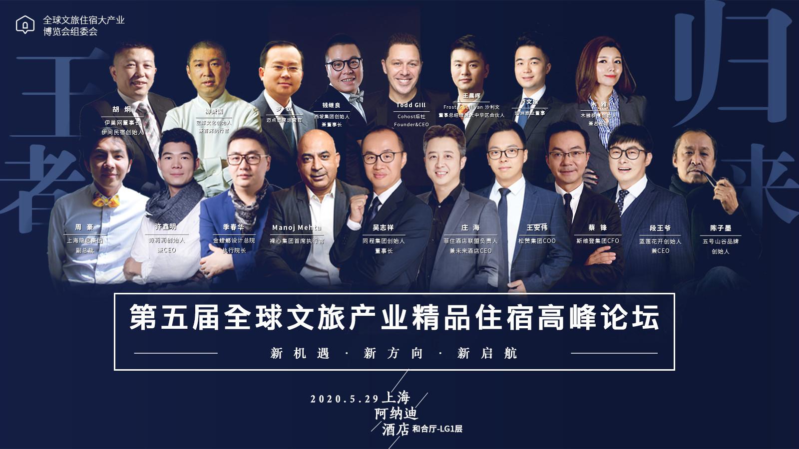 2020全球文旅產業精品住宿高峰論壇