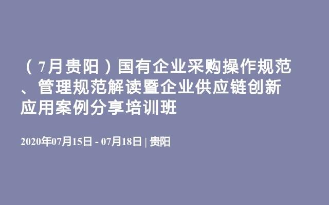 (7月贵阳)国有企业采购操作规范、管理规范解读暨企业供应链创新应用案例分享培训班