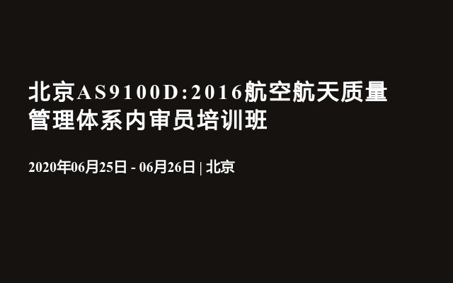 北京AS9100D:2016航空航天质量管理体系内审员培训班