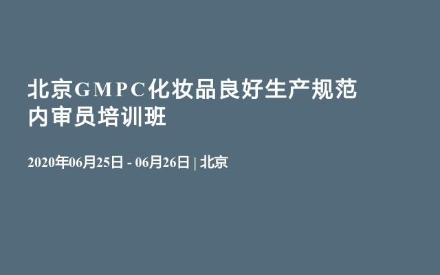 北京GMPC化妆品良好生产规范内审员培训班