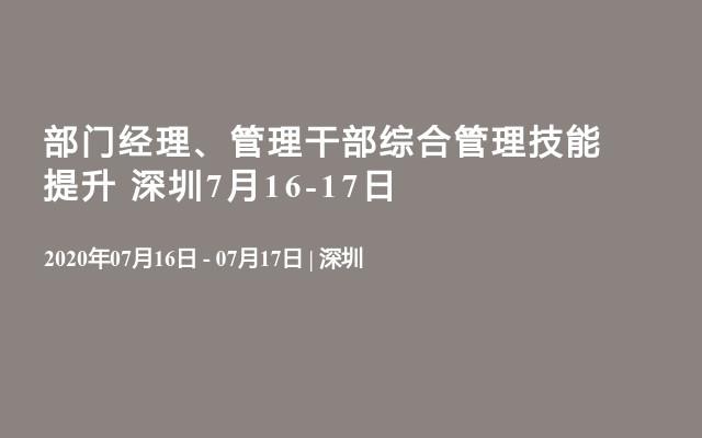 部门经理、管理干部综合管理技能提升 深圳7月16-17日